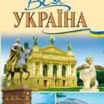 """Путівники. """"Вся Україна"""" від Андрія Івченка"""