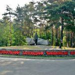 Государственный историко-мемориальный заповедник «Быковнянские могилы»