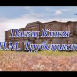 Палац Князя П.М. Трубецького