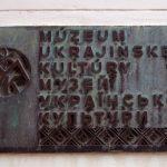 Словакия. Свидник Svidník. Два украинских музея