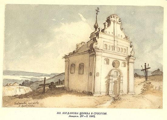 Субботов. Ильинская церковь