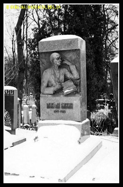 Могила Миколи Бажана