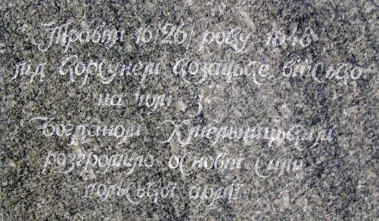Пам'ятник на честь Корсуньської битви