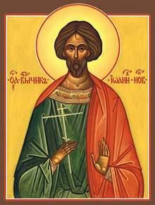 Иоанн Новый (Сочавский)